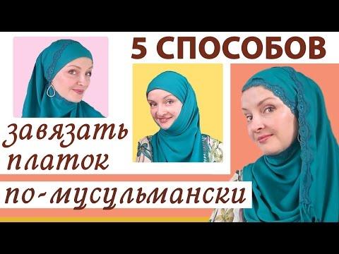 Как завязывать платки по мусульмански