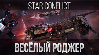 Star Conflict: Веселый Роджер