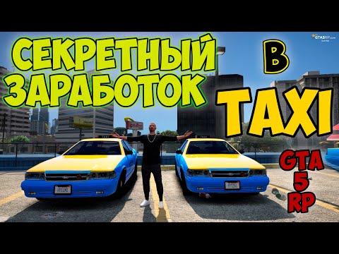 Секретный топовый заработок в такси на GTA 5 RP Sunrise. Downtown. Strawberry. Vinewood. Blackberry
