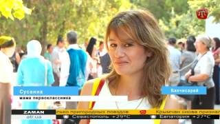 1 сентября в крымскотатарской школе Бахчисарая ZAMAN 01.09.15