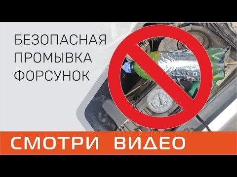 Как безопасно промыть форсунки - Видео на ютубе