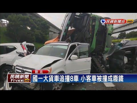 無煞車直直撞?大貨車追撞8車畫面曝光-民視新聞