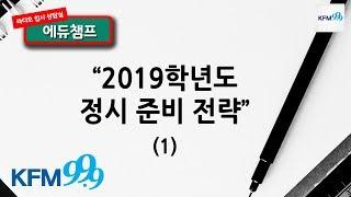 [에듀챔프]2019학년도 정시 준비 전략(1) - 송희석 입시 전문가/KFM경기방송