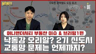 [머니 앤더 시티] '교통지옥' 2기신도시 인천검단·김…