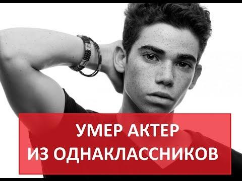 Умер Камерон Бойс Актер из Одноклассников