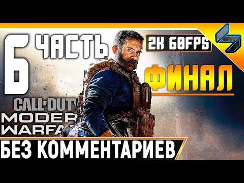 ФИНАЛ Call Of Duty Modern Warfare (2019) ➤ Прохождение На Русском #6 Концовка ➤ Без Комментариев