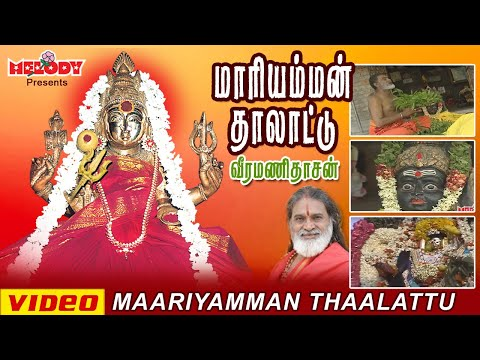 Maariamman Thalattu   Tamil Devotional  Amman Songs  Veeramanidasan
