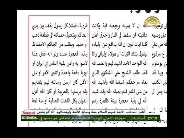 قراءة في صحيفة الصراط المستقيم/ ح5