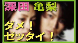 深田恭子さんと亀梨和也氏のお二人は別れてよかったと算命学的には言えます。 算命学鑑定ブログ→http://sanmeigaku.dreamlog.jp/archives/73957553.html 信じて ...