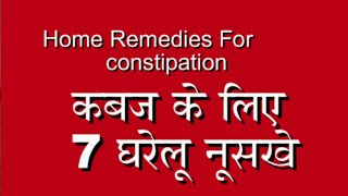 7 Home Remedies For Constipation ( In Hindi ) / कब्ज के लिए 7 घरेलू उपचार