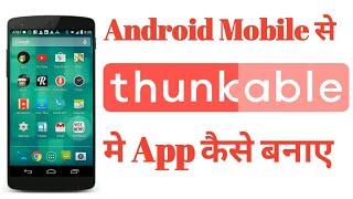 Android Mobile से thunkable मे App कैसे बनाए