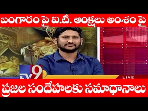 G.V.Reddy clarifies doubts on gold restrictions by government after Demonetization