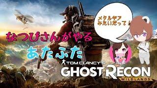 【酔女配信】【GHOST RECON】 あたふたなつぴさん再び! 初見プレイ 【 初見さん歓迎】
