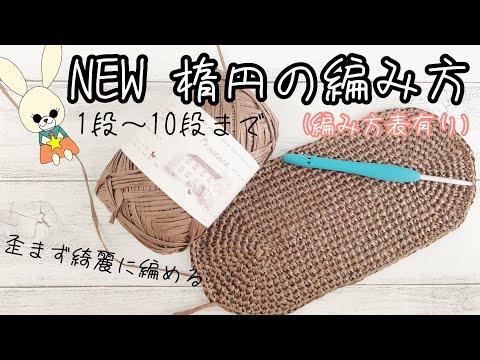【かぎ針編み】NEW楕円の編み方(1段~10段まで)