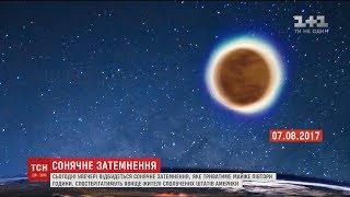 Історичне явище: світ очікує одне з найдовших в історії сонячних затемнення