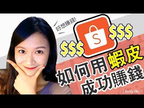 用蝦皮成功賺錢的10個關鍵!你也能用蝦皮賺大錢 About Shopee L Emily Chu