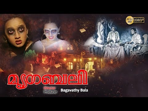 New Release Malayalam Full Movie | Mrgabali | Malayalam Full HD Movie | Malayalam Horror Movie thumbnail