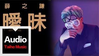 薛之謙【曖昧】官方歌詞版 MV