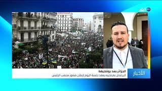 تخوف من انفلات الأمور خلال جلسة البرلمان الجزائري