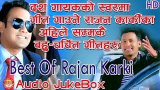 दस गायकको स्वरमा गीत गाउँने राजन कार्कीका बहु -चर्चित गीतहरु || Rajan Karki Audio Jukebox 2074/2017
