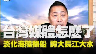 飛碟聯播網《飛碟早餐 唐湘龍時間》2020.07.06 淡化海陸翻船,誇大長江大水,台灣媒體怎麼了?