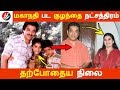 மகாநதி பட குழந்தை நட்சத்திரம் தற்போதைய நிலை! | Tamil Cinema | Kollywood News | Cinema Seithigal