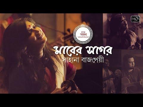 maarer-shagor-(মারের-সাগর)- -full-video-song- -sahana-bajpaie- -rabindra-sangeet- -svf-music