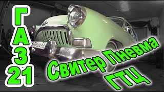 видео о подвеске ГАЗ-21 - Chevy_ |                  Дневники.Ykt.Ru