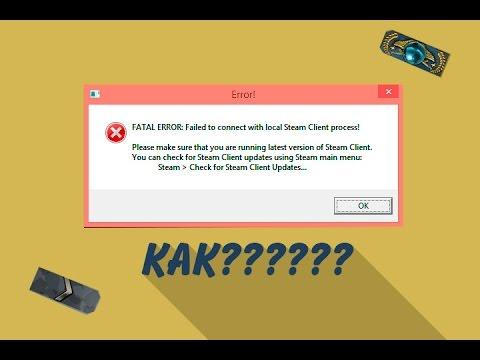 Как исправить ошибку в cs go fatal error failed to connect with local steam client process