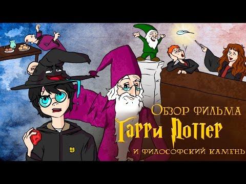 IKOTIKA - Гарри Поттер и Философский камень (обзор фильма)