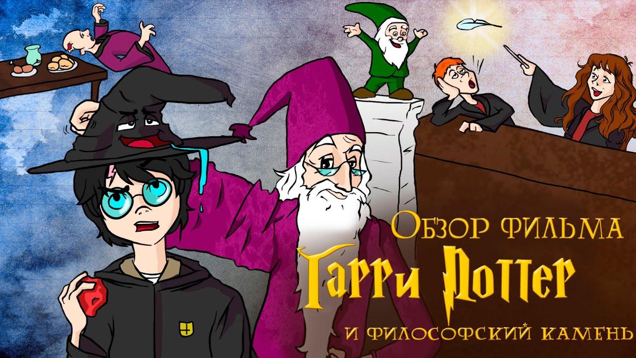 IKOTIKA - Гарри Поттер и Философский камень (обзор фильма ...