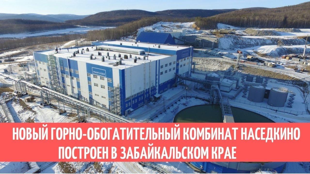 Новый горно-обогатительный комбинат Наседкино построен в Забайкальском Крае