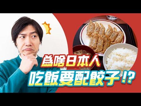 日本人吃飯配餃子太有病?5個台灣人理解不能的日本文化|吉田社長交朋友