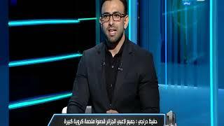 نمبر وان | المعلق حفيظ دراجي يكشف سر تفوق منتخب الجزائر بعد تأهله وتصدره للمجموعة الثالثة