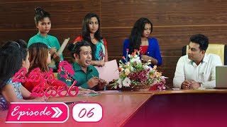 Sithin Siyawara | Episode 06 - (2018-04-24) | ITN Thumbnail