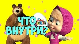 Маша и медведь и Щенячий патруль в шариках ORBEEZ Новое видео!!