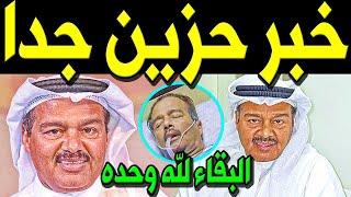عاجل: خبر محزن جداً عن الفنان الكويتي عبد الرحمن العقل منذ قليل في المستشفي وسط حزن أسرته والكويتيين