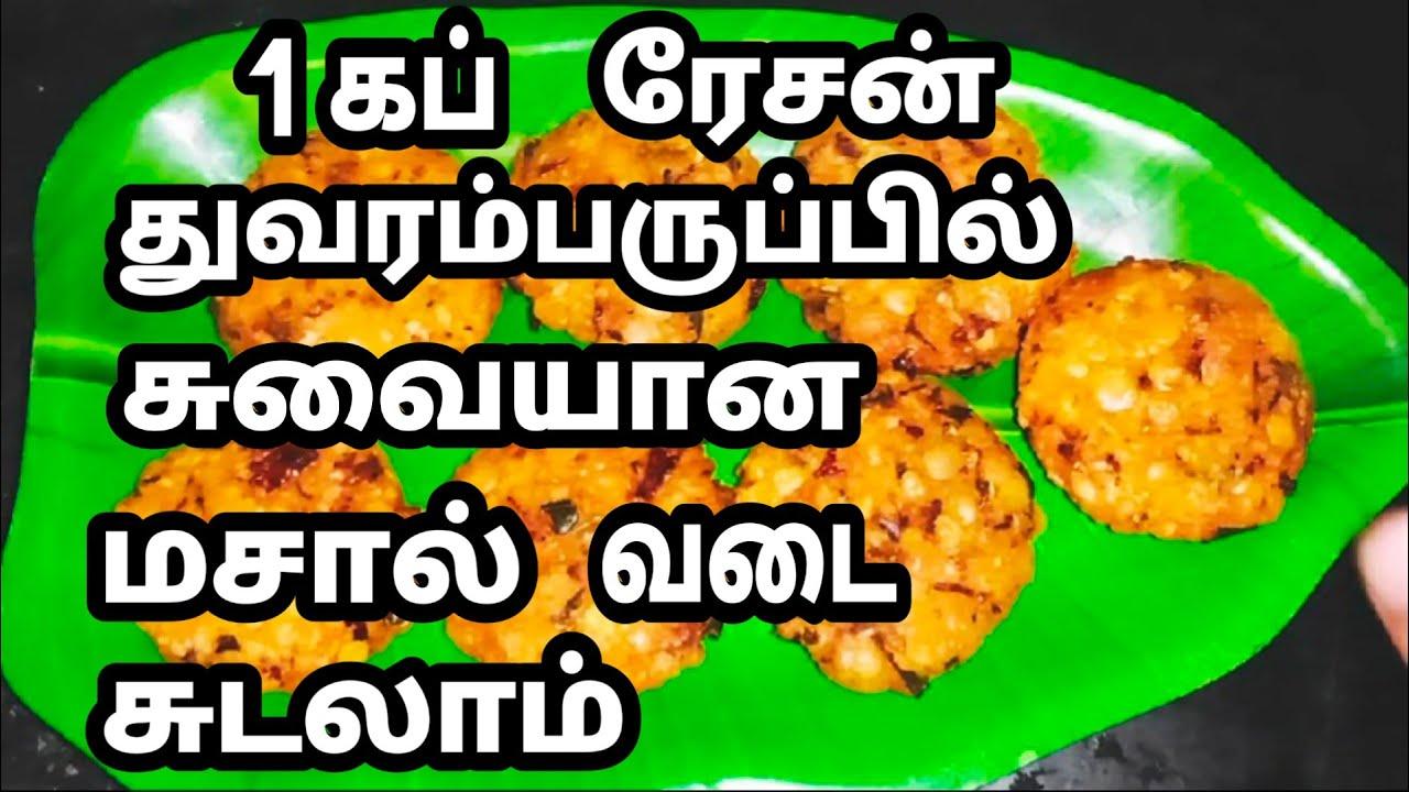 1 கப் ரேசன் துவரம் பருப்புல மசால் வடை /ration thuvaram paruppu vadaiThuvaram paruppu vadai in tamil