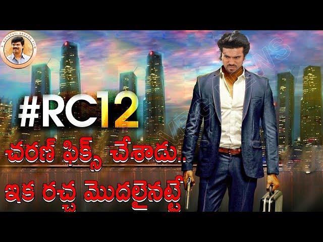 ???? ?????? ?????? ?? ???? ??????????..! | #rc12 | Ram Charan | Boyapati Srinu