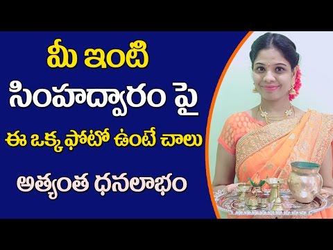 మీ ఇంటి సింహ ద్వారం పైన ఈ ఒక్క ఫోటో ఉంటె చాలు ఐశ్వర్యమే   RajaSudha  Telugu Devotional   Lakshmidevi