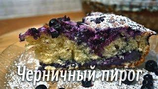 Черничный пирог по рецепту финской бабушки.Невероятный вкус!