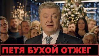 Пьянющий Порошенко опозорился на Новый год