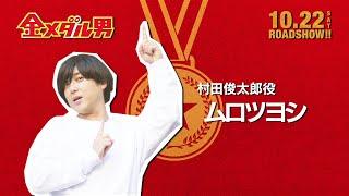 10/22(金)公開の映画「金メダル男」 http://kinmedao.com/ 出演者のム...
