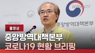 [풀영상] 중앙방역대책본부, 코로나19 현황 브리핑 / 연합뉴스TV (YonhapnewsTV)