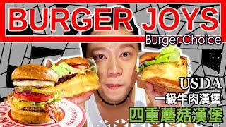 冠軍漢堡店 Burger Joys 【國際票選香港】 灣仔美式小店 ❪Burger Choice❫ USDA美國一級牛肉芝士+四重雜菌蘑菇素食漢堡⎜Hong Kong Foodie⎥窮遊達人 VLOG