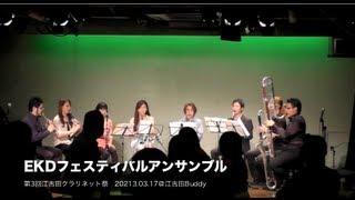 第3回江古田クラリネット祭 ゲストライブ 2013.03.17@江古田Buddy http...