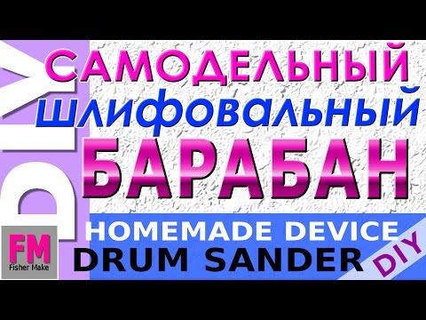Столярка.Шлифовальный барабан . grinders drum