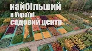 Садовий центр ГалСад(http://galsad.com.ua/ Дякуємо хлопцям із студії Futur за відео https://www.facebook.com/media.futur?ref=aymt_homepage_panel., 2015-09-23T10:14:10.000Z)