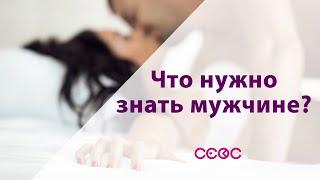 Женский оргазм: инструкция для мужчин