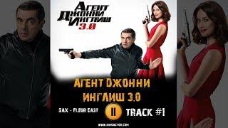 Фильм АГЕНТ ДЖОННИ ИНГЛИШ 3.0 2018 музыка OST #1 Sax   Fleur East
